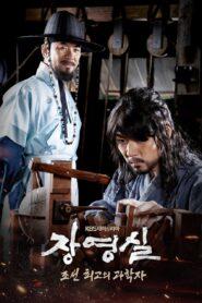Jang Yeong Sil – Duble
