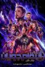 Avengers Endgame – DUBLE