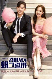 Monshi Kim Cheshe – Duble Season 1