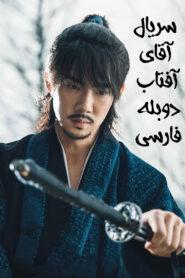 Aghaye Aftab – Duble Season 1