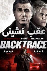 Backtrace | عقب نشینی