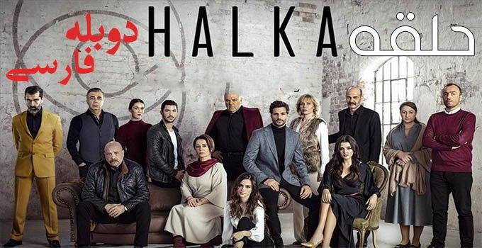 Halka | حلقه