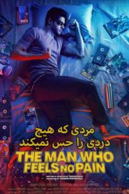 The Man Who Feels No Pain | مردی که هیچ دردی را حس نمیکند