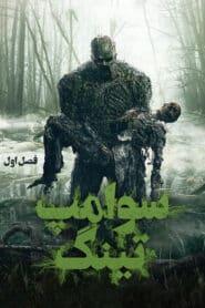Swamp Thing | Hayoolae Mordab