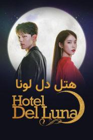 Hotel Del Luna-Duble