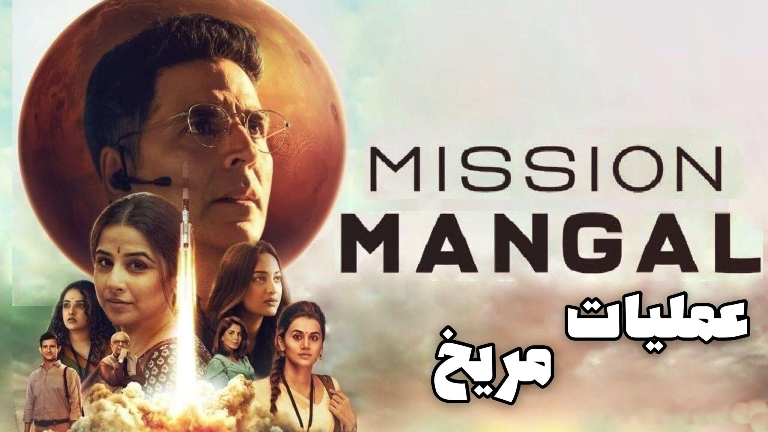 Mission Mangal | عملیات مریخ