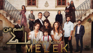 Malek Episode 73