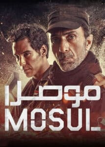 Mosul – Duble