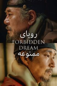 Forbidden Dream | رویای ممنوعه