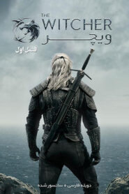 The Witcher | ویچر