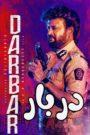 Darbar | دربار