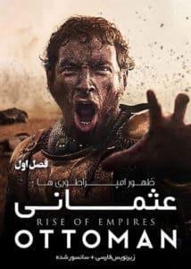 Zohore Emperatorie Osmani Season 1