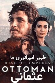 Zohore Emperatorie Osmani – Duble