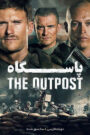 The Outpost | پاسگاه