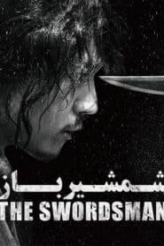 Shamshir Baz