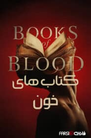 Books of Blood | Ketab hay Khoon