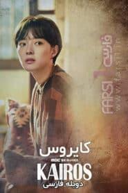 Kairos – Duble Season 1
