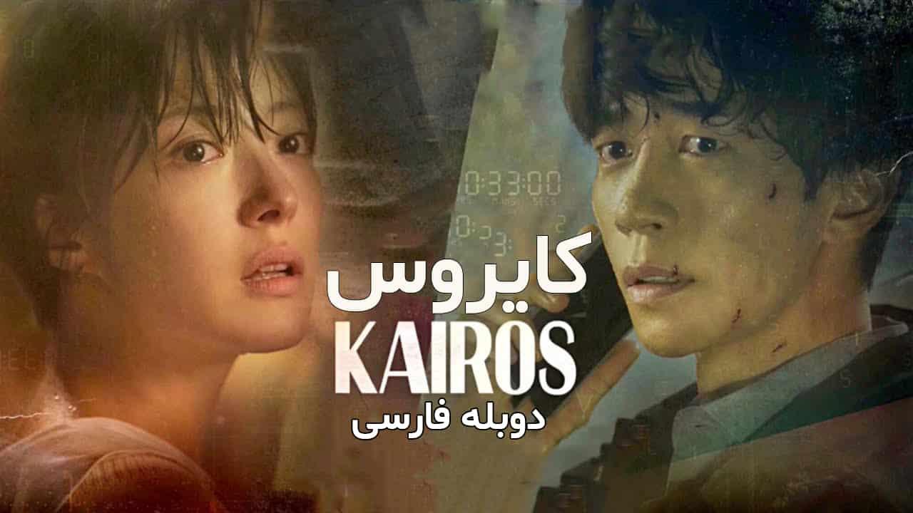 Kairos – Duble