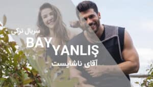 Aghaye Nashayest – Duble Episode 5