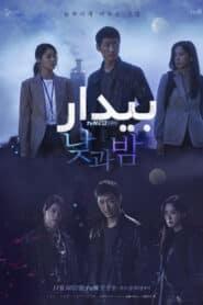 Bidar Season 1