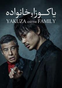 Yakuza va khanevadeh