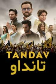 Tandav – Duble
