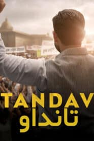 Tandav Season 1