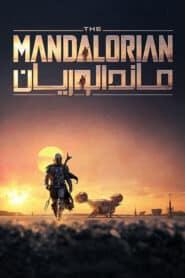 Mandaloria – Duble Season 1