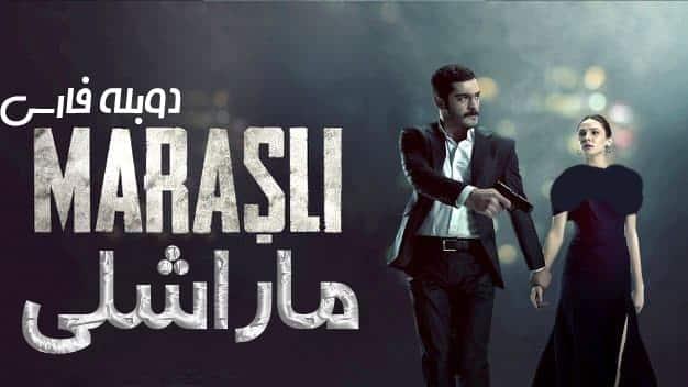 Marashli Duble Episode 11