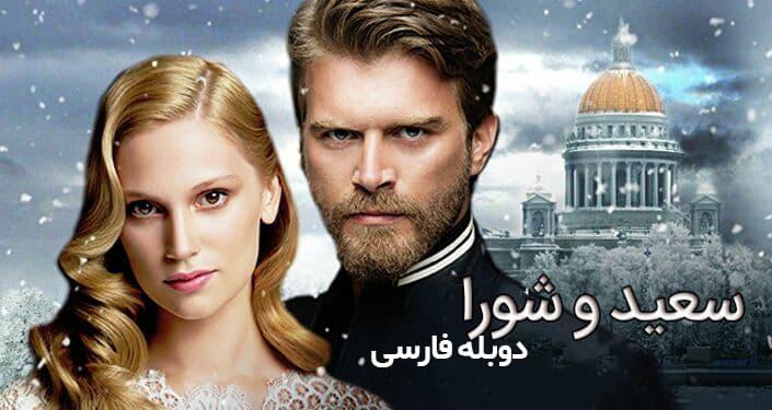 Saeed va Shura Episode