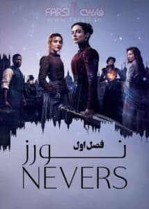 The Nevers – Duble