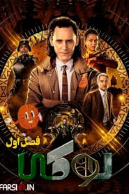 Loki Duble Season 1