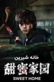Khane Shirin Season 1