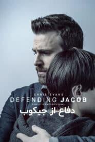 Defaa Az Jacob Season 1