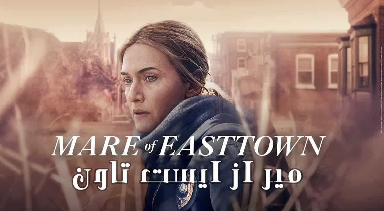 Mir az east town