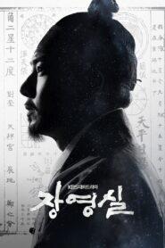 Jang Yeong Sil Season 1